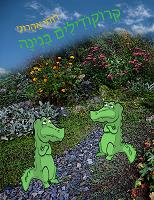 קרוקודילים בגינה
