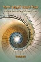 מעגלי העצמה להגשמת הייעוד - ספר עזרה עצמית