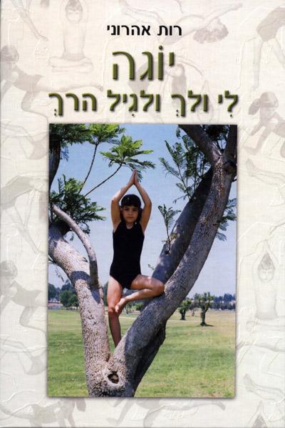 ספר יוגה לילדים ולכל המשפחה