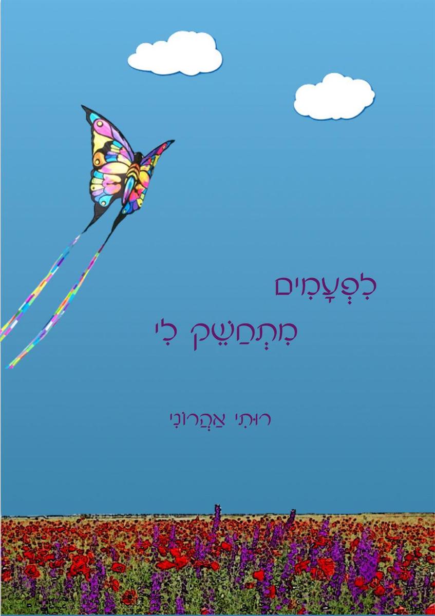 ספר שירי ילדים במתנה