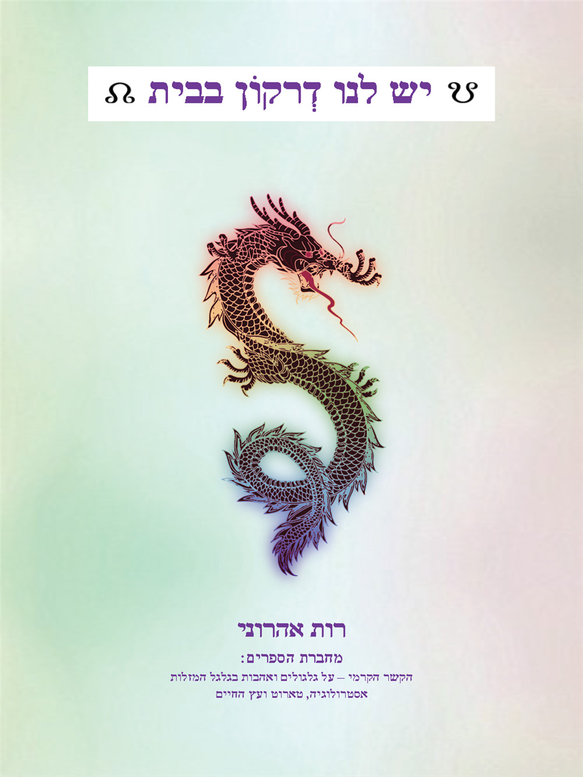 Description: http://new-age-books.com/account/userfiles/newagebooks/the%20astrological%20dragon(2).jpg